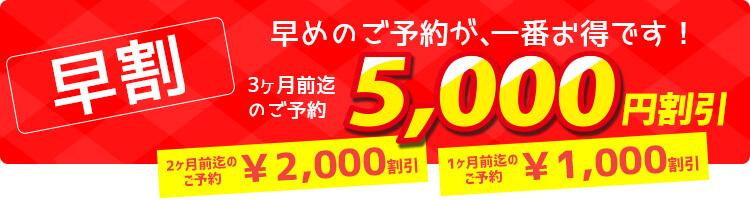 早割り5000円引き