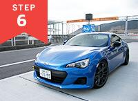 車検の流れSTEP6