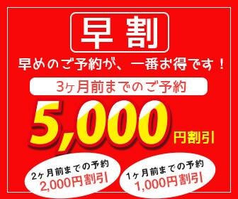 早割5,000円割引